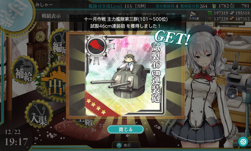 KanColle-151222-19173169.png