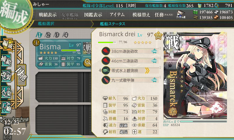 KanColle-151223-02574580.png