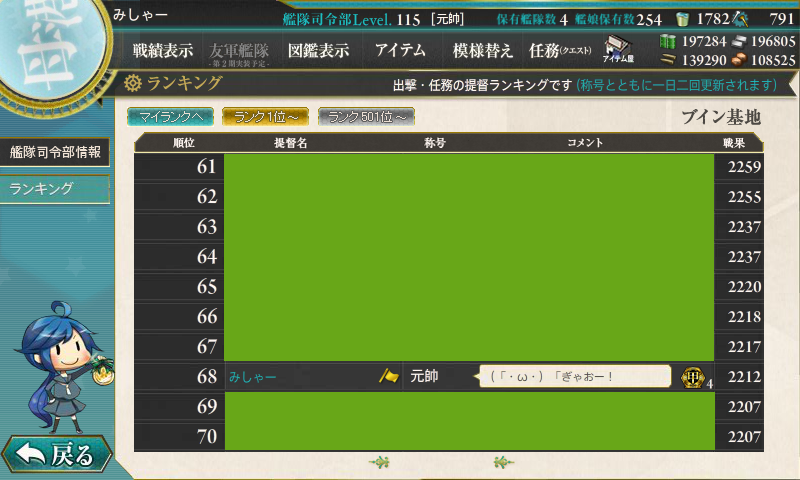 KanColle-151223-03253664.png