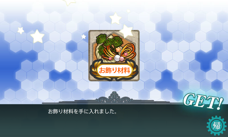 KanColle-151225-00593850.png