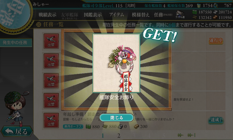 KanColle-151225-01025677.png