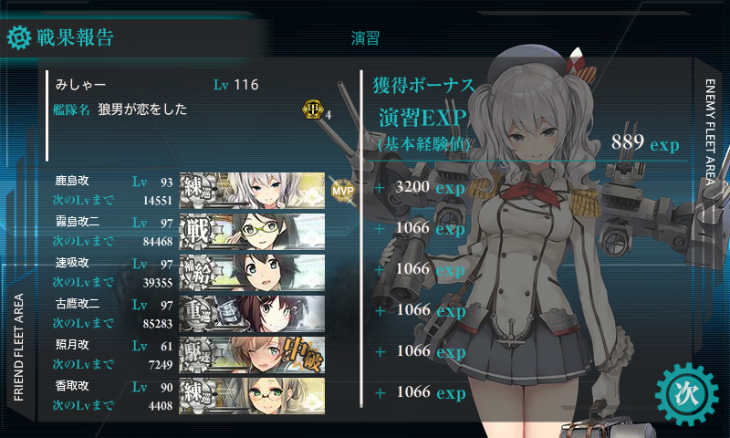 KanColle-151230-13384432.png