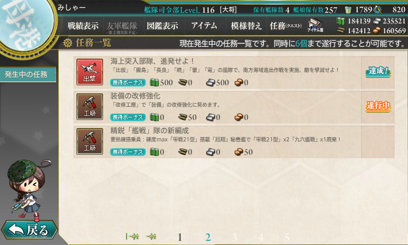 KanColle-160110-00575836.png