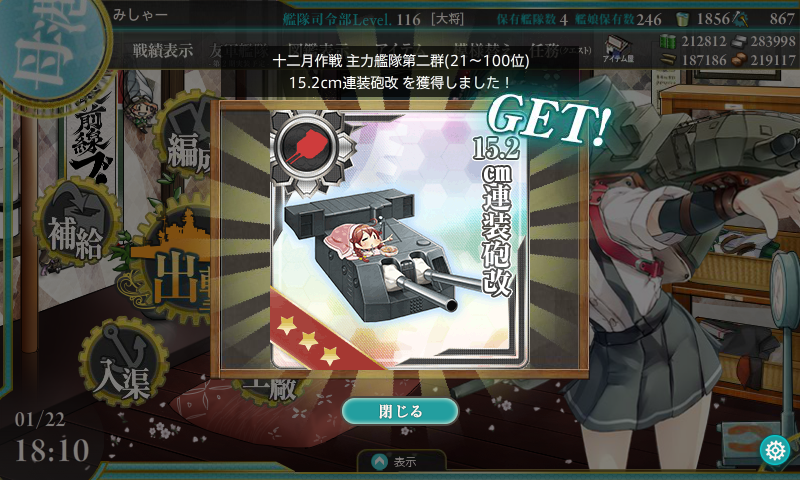 KanColle-160122-18104761.png