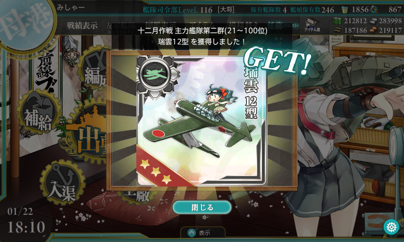 KanColle-160122-18105212.png