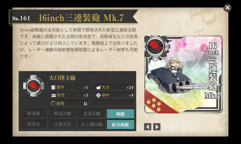 KanColle-160208-00344544.png