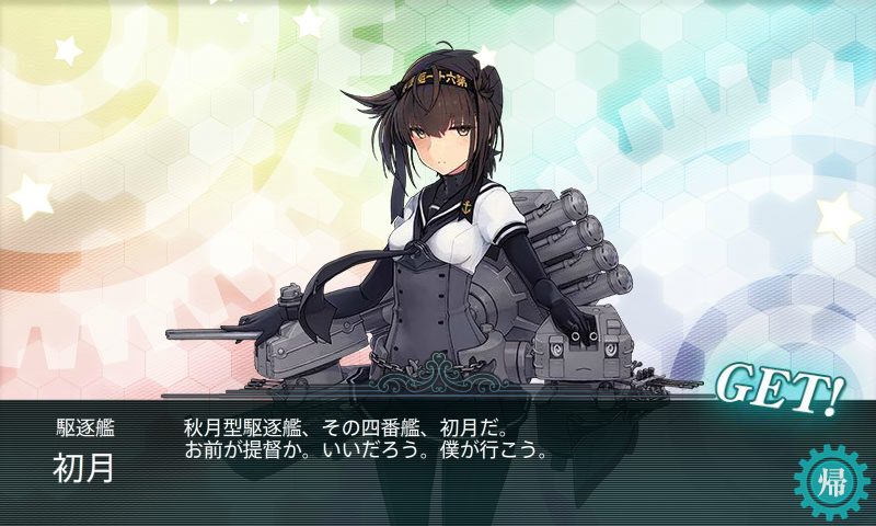 KanColle-160211-04005991.png