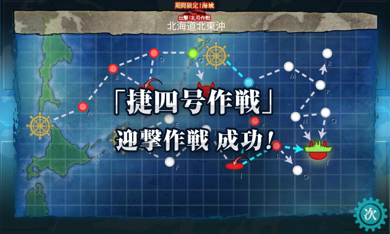 KanColle-160211-23084403.png