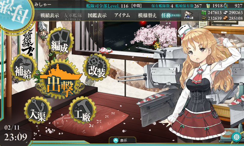 KanColle-160211-23092627.png