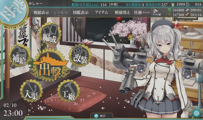 KanColle-160211-23235036.png