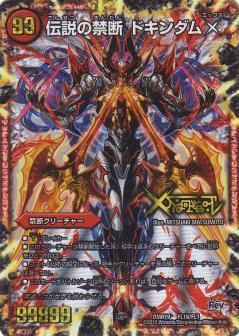 伝説の禁断ドキンダムX1