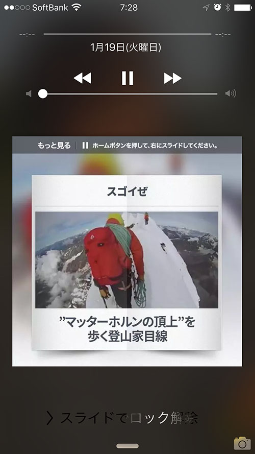 iOS版ハニースクリーン