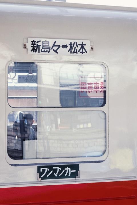 620405松本電鉄5000系_02