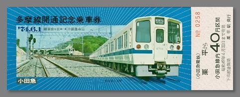 760601多摩線開通記念乗車券_01
