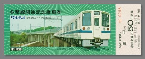 760601多摩線開通記念乗車券_02