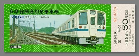760601多摩線開通記念乗車券_03