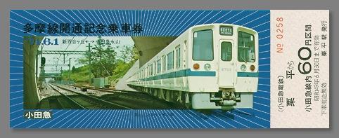 760601多摩線開通記念乗車券_04