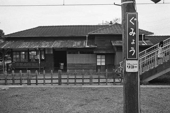 s62大回り_求名駅