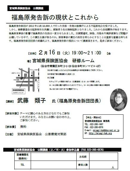 武藤さん講演会 2016216