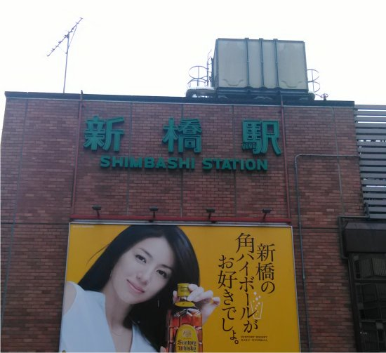 160201新橋02