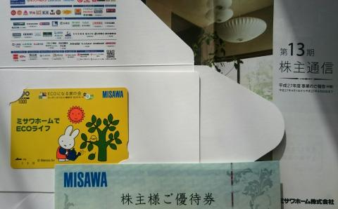 優待 2015-31 ミサワ