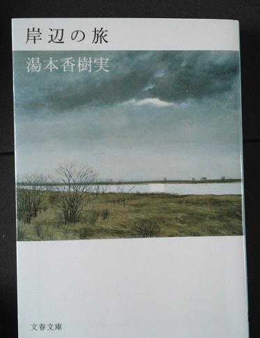 岸辺の旅 (2)