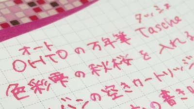 タッシェ - ほぼ日 - 秋桜