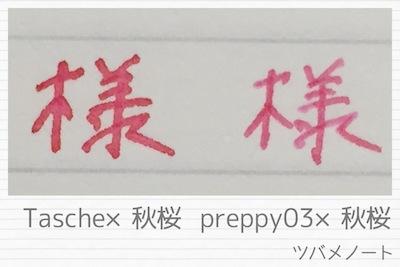 タッシェ - preppyの秋桜と比較