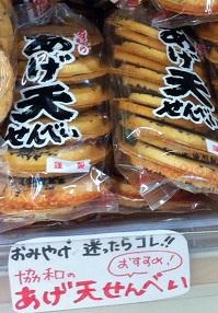 12_協和製菓3