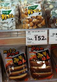 13_協和製菓4