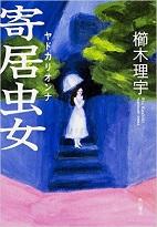 櫛木理宇/ヤドカリ