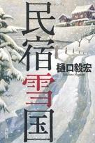 樋口毅宏/民宿雪国