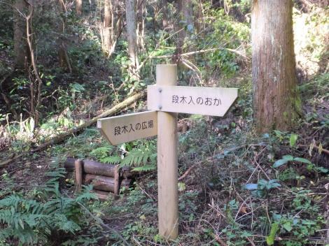 段木入の丘登り口道標