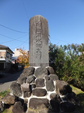 三島市・源兵衛川、、中郷用水記念碑
