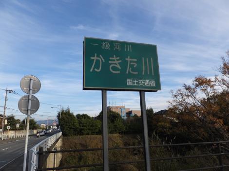 一級河川かきた川の標識・柿田橋際