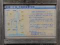 相模川左岸幹線用水路について説明パネル