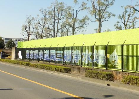 東京都水道局三郷浄水場