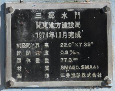 三郷水門の銘板