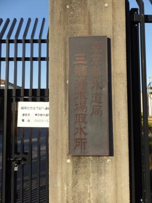 東京都水道局三郷浄水場取水所