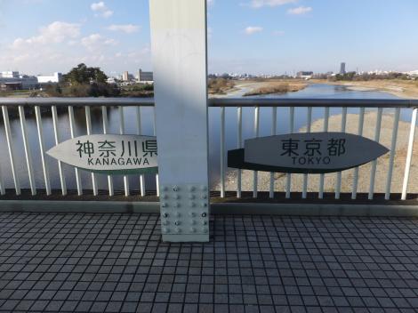 多摩水道橋・都県境案内板