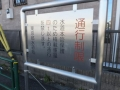 東京都水道局・通行制限看板