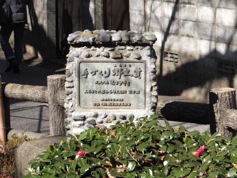 手づくり故郷賞記念碑
