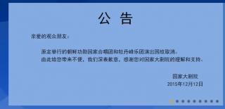 20151212moran cancel report1
