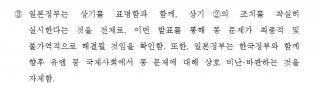 20151231jpnmof error in korean