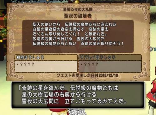 2015-12-10_20-2-25_No-00.jpg