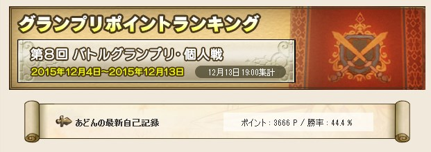 2015-12-13_20-11-0_No-00.jpg