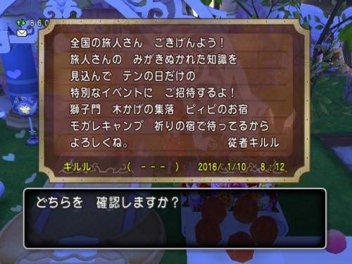2016-1-10_8-22-47_No-00.jpg