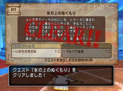 2016-1-12_21-49-43_No-00.jpg