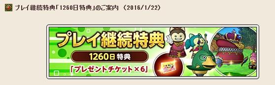 2016-1-22_19-14-19_No-00.jpg