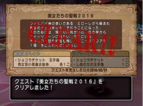 2016-2-1_19-30-24_No-00.jpg